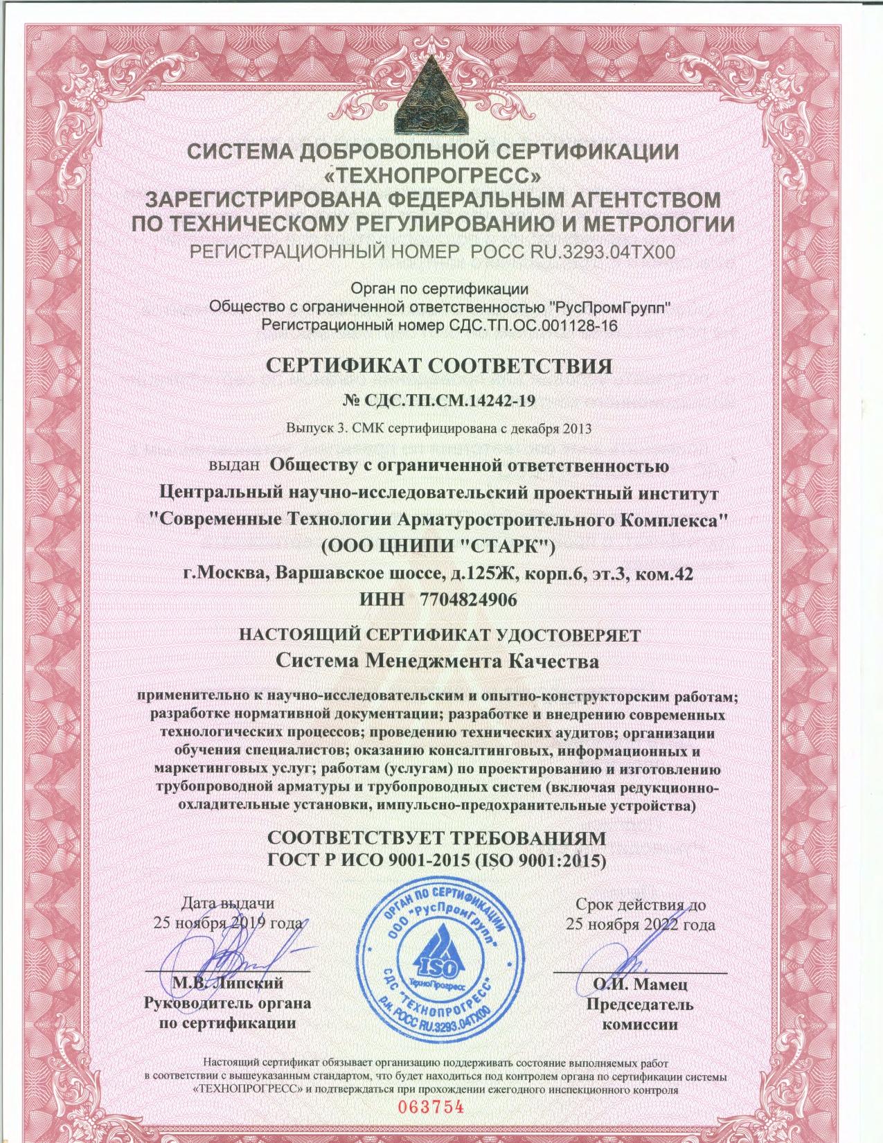 Сертификат СМК (ISO 9001-2015) 2019-2022 русский