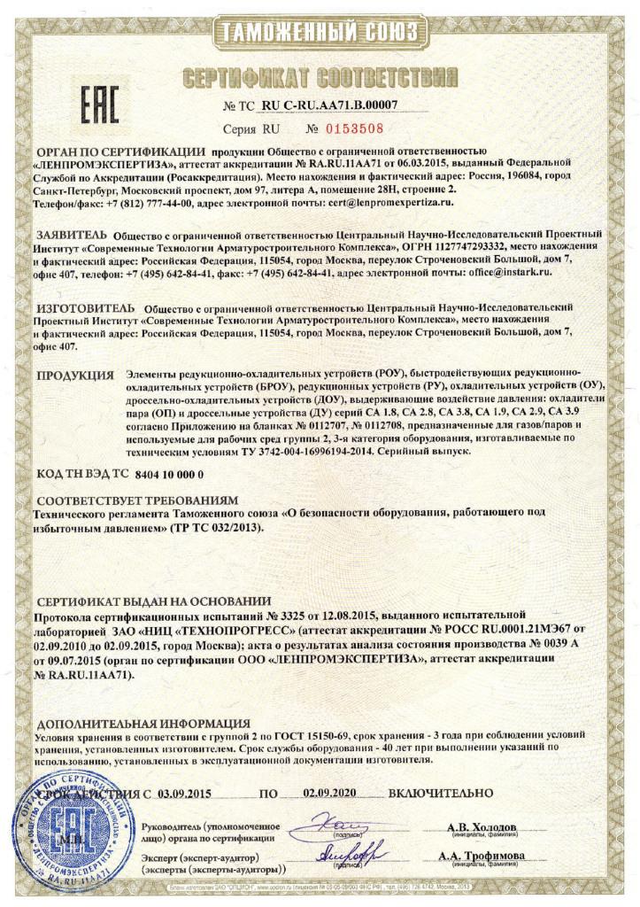 TSRUCRUAA71V0000701-01