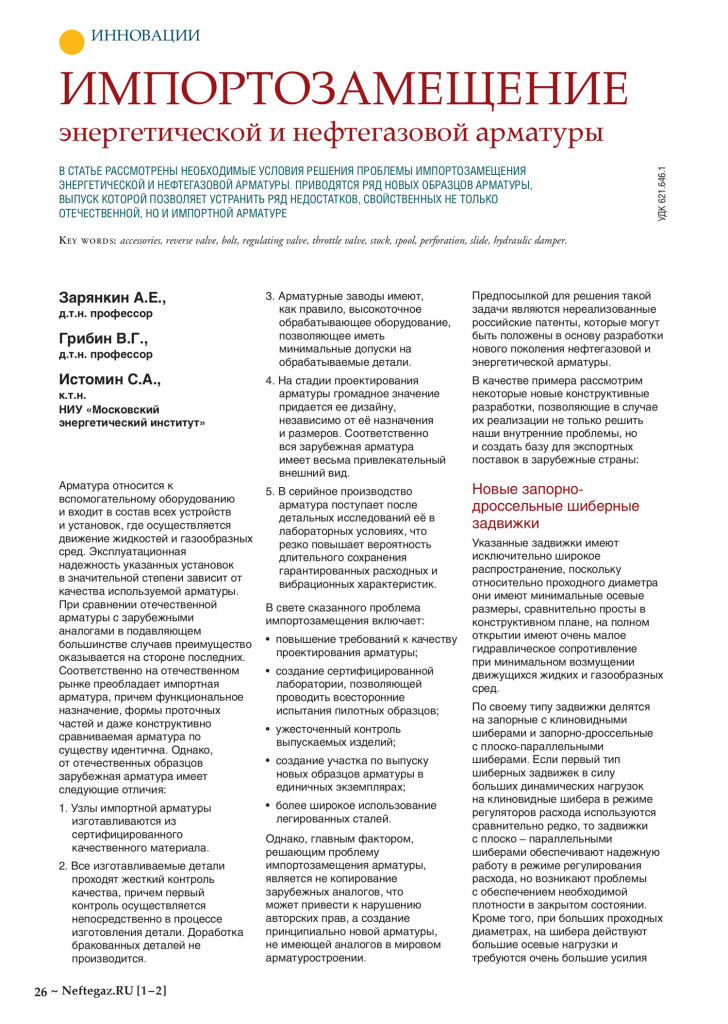 importozameshhenie-neftegaz-statja-2015-01
