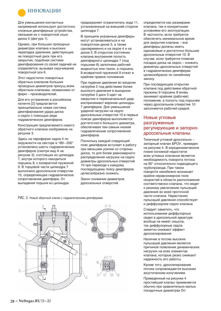 importozameshhenie-neftegaz-statja-2015-03