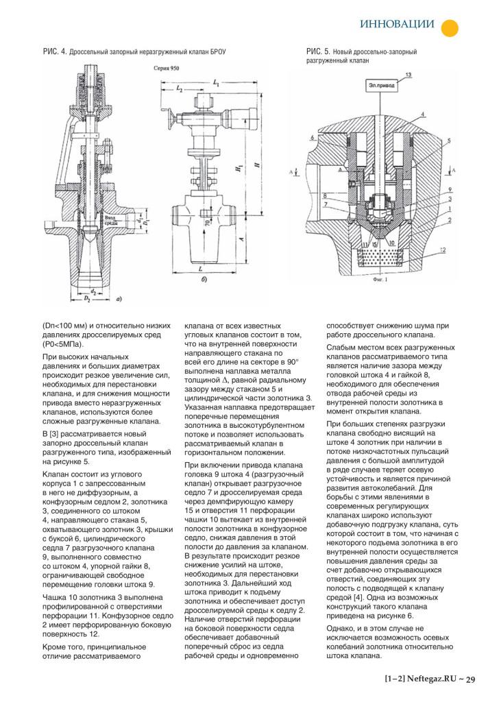 importozameshhenie-neftegaz-statja-2015-04