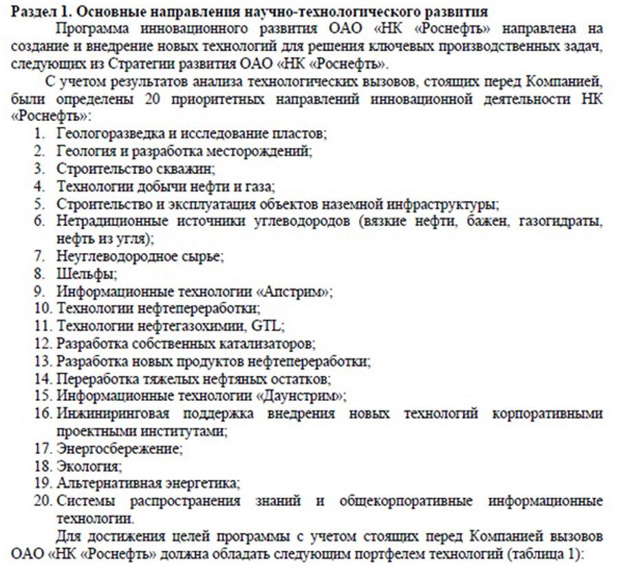 doklad-istomin-2015-10-19-02